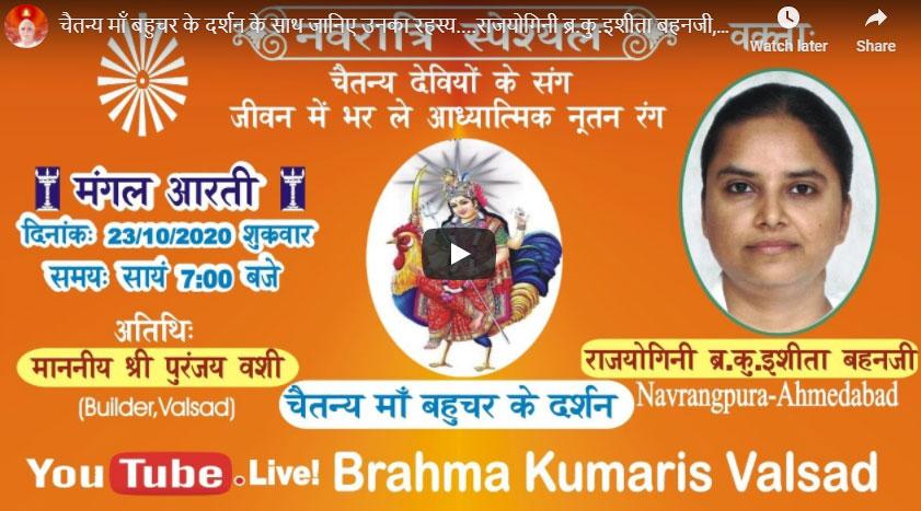 LIVE 23-10-2020, 07.00 pm (Navratri Special) :चैतन्य मॉं बहुचर के दर्शन के साथ जानिए उनका रहस्य....राजयोगिनी ब्र.कु.इशीता बहनजी,नवरंगपुरा-अहमदाबाद